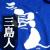 三島人(みしまんちゅ) さんのプロフィール写真